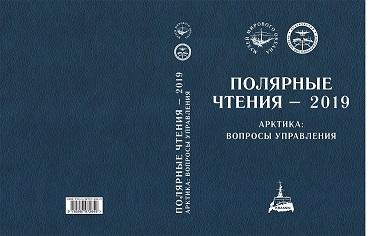 Cборник материалов конференции «Полярные чтения -2019»