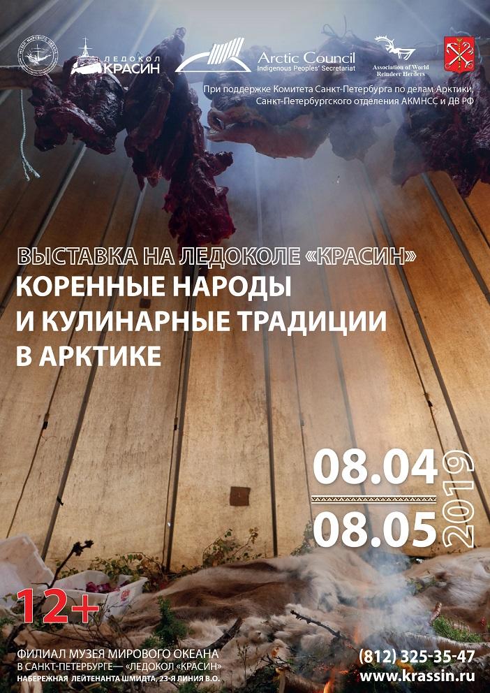 8 апреля 2019 года в музее откроется выставка «Коренные народы и кулинарные традиции в Арктике»
