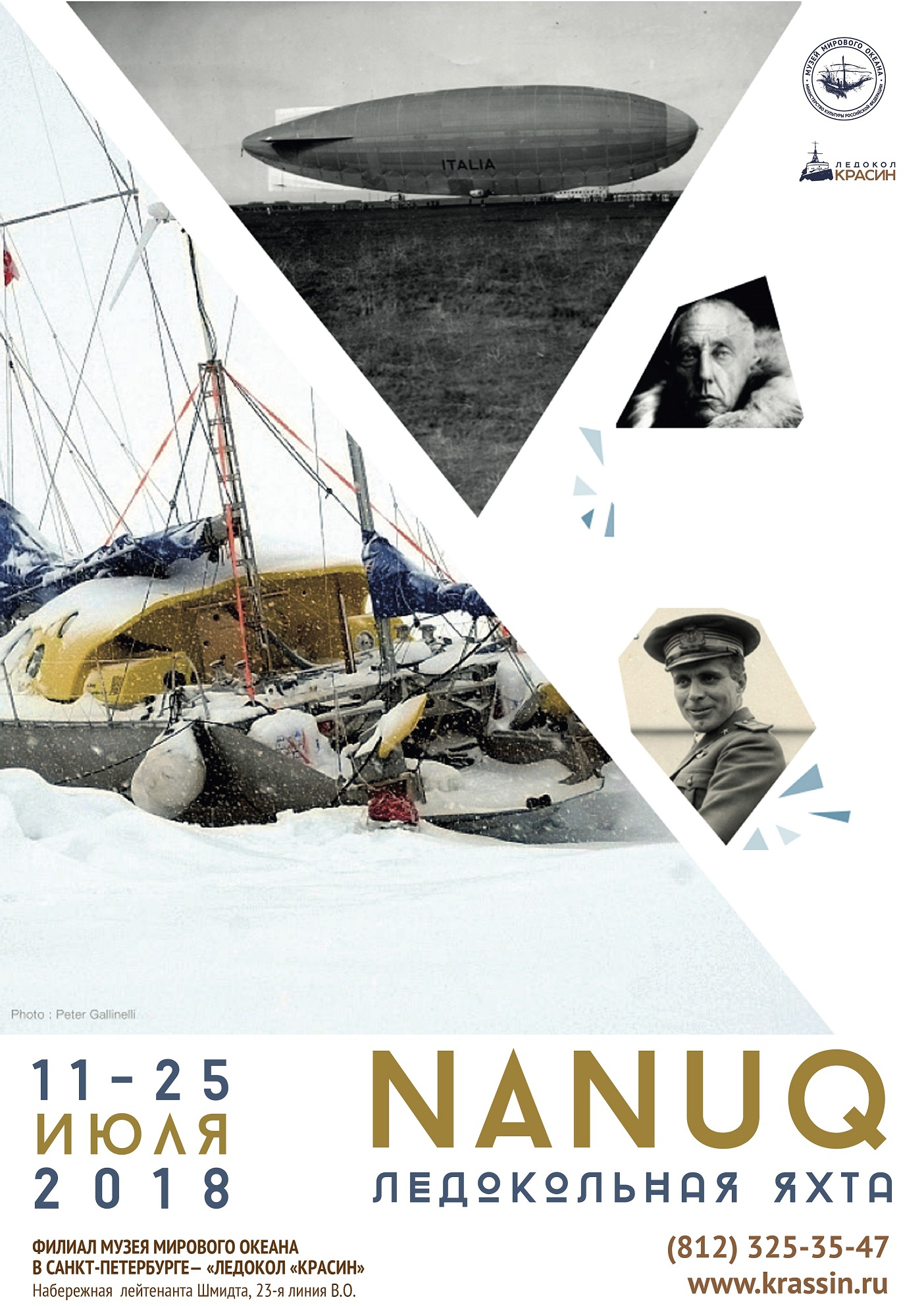 «Ледокольная яхта «NANUQ», 11-25 июля 2018 года