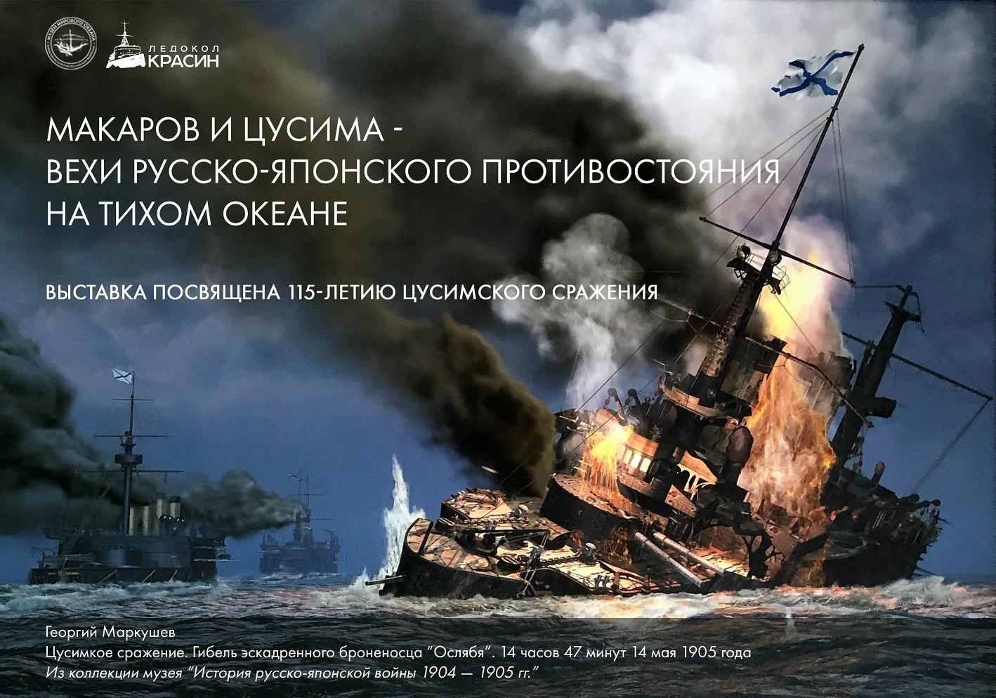 Выставка «Макаров и Цусима – вехи русско-японского противостояния на Тихом океане»