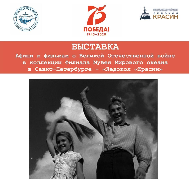 Выставка афиш к фильмам про Великую Отечественную войну из фондов музея
