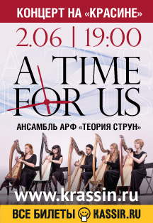 POSTER A time for us FOR WEB