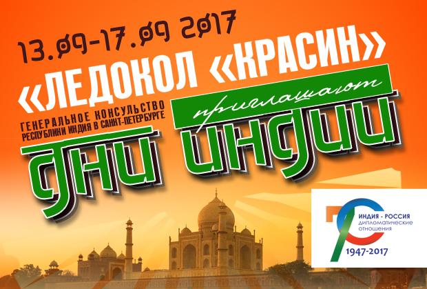 13-17 сентября - Дни Индии на ледоколе «Красин»  в год 70-летия установления дипломатических отношений России и Индии