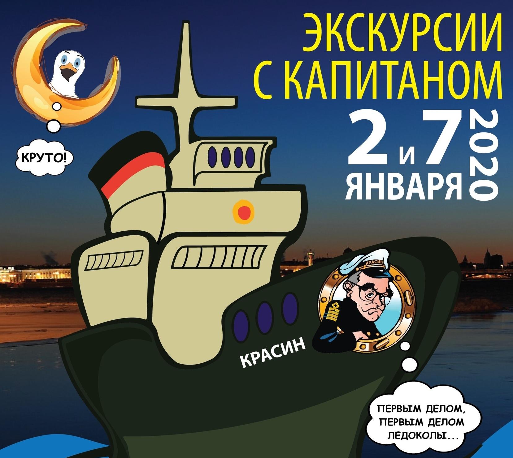 Приглашаем 2 и 7 января на экскурсии с капитаном