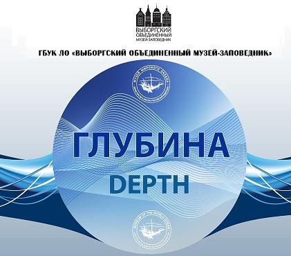 Выставка Музея Мирового океана «Глубина» открылась в Выборгском замке