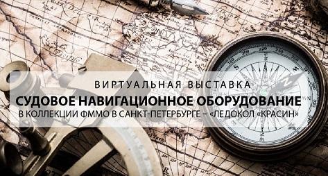Виртуальная выставка «Судовое навигационное оборудование в коллекции ФММО в Санкт-Петербурге – «Ледокол «Красин»