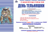 День Тельняшки на ледоколе «Красин»