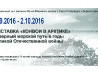 Выставка «Конвои в Арктике»