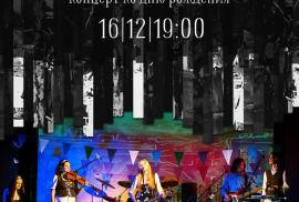 АНОНС: 16 декабря 2016 года «Немного Нервно» - концерт на Ледоколе