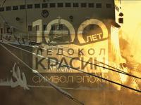 ПРОГРАММА МЕРОПРИЯТИЙ К 100-ЛЕТИЮ «ЛЕДОКОЛА «КРАСИН»
