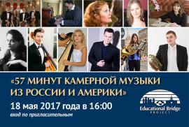 18 МАЯ XXXI Российско-Американский Фестиваль проекта