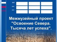 16 июня Презентация всероссийского межмузейного проекта «Освоение Севера. Тысяча лет успеха»