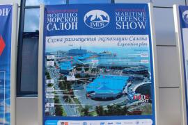 28 ИЮНЯ - 2 ИЮЛЯ Участие в VIII Международном военно-морском салоне МВМС-2017