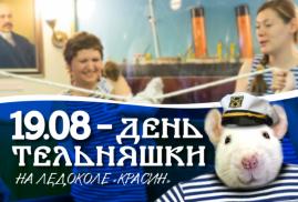 АНОНС: 19 АВГУСТА День ТЕЛЬНЯШКИ на борту Ледокола