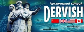 «Дервиш 2017» - встреча ветеранов Полярных конвоев