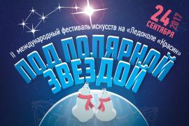 Приглашаем к участию в фестивале  «Под Полярной звездой»!