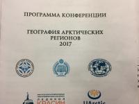 Старший научный сотрудник музея принял участие в конференции «География Арктических регионов»