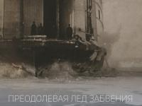 Показ фильма «Преодолевая лёд забвения» 6.12.2017 в 16-00