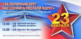 Показ документальных фильмов ко Дню защитника Отечества