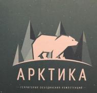 Сотрудники музея приняли участие в арктическом конгрессе «Арктика – территория объединения компетенций»
