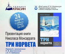 24 марта в 16-00 на «Красине» состоится презентация книги Николаса Монсаррата «Три корвета»