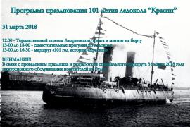 31 марта 2018 года отмечаем 101-летие ледокола
