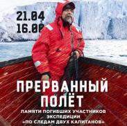 21 апреля в 16-00 вечер памяти, погибших в экспедиции 2016 года полярников