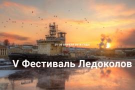 V Фестиваль ледоколов пройдет 29-30 апреля 2018 года