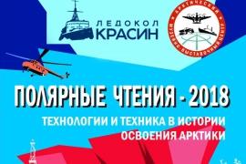 Шестая международная научно-практическая конференция  Полярные чтения – 2018  «Технологии и техника в истории освоения Арктики»