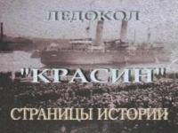 Документальный фильм Ледокол