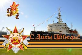 Празднуем 9 мая на ледоколе «Красин»!