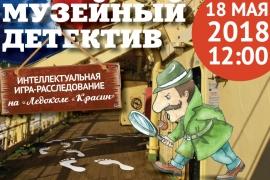 Всемирный день музеев на ледоколе
