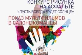 День защиты детей на