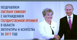 Светлана Геннадьевна Сивкова - лауреат государственной премии!