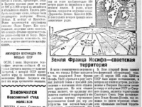 Спасение экспедиции Нобиле. Хроника событий. 7 июня