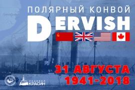 77-я годовщина прихода в порт Архангельск первого союзного полярного конвоя «Дервиш»