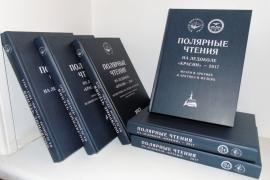 Приглашаем на презентацию сборника «Полярные чтения на ледоколе «Красин» – 2017. Музеи в Арктике и Арктика в музеях»