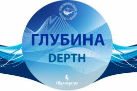 Выставка Музея Мирового океана «Глубина» в петербургском океанариуме