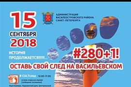 15 сентября 2018 года Василеостровский район отпразднует 281-й день рождения