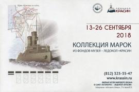Выставка коллекции марок