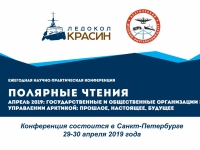 "Seventh International Conference  ""Polar Readings – 2019"""