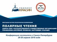 Седьмая  научно-практическая конференция  «Полярные чтения – 2019»