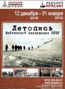 В музее открылась выставка «Летопись Вайгачской экспедиции ОГПУ»