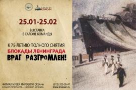 Выставка ко Дню полного освобождения Ленинграда от блокады