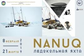 Ко дню науки в лицее №95 открылась выставка «Ледокольная яхта «NANUQ»