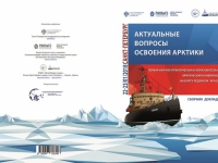 Сборник докладов Первой научно-практической и образовательной Арктической конференции