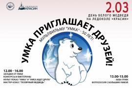 Медвежонок УМКА приглашает гостей!