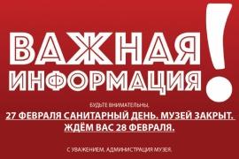 27 февраля музей закрыт на санитарный день