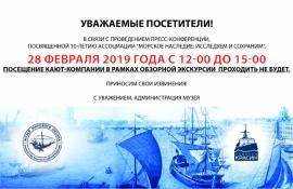 28 февраля 2019 года с 12-00 до 15-00 кают-компания будет закрыта для посетителей
