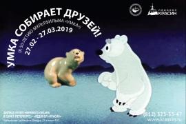 Выставка к 50-летию мультфильма